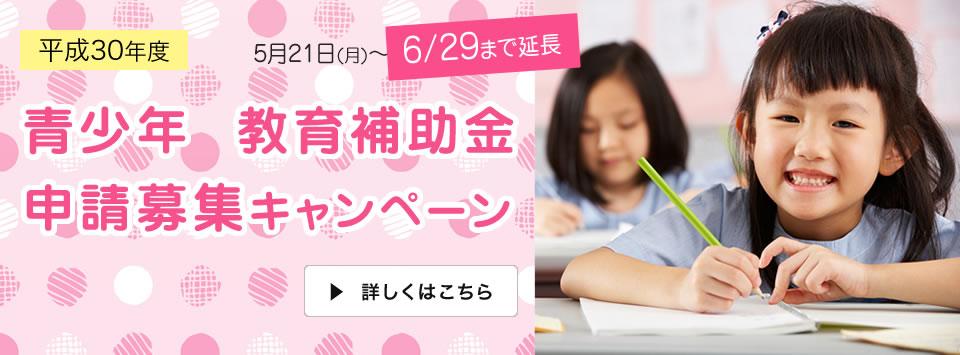 平成30年度 青少年教育補助金 申請募集のお知らせ