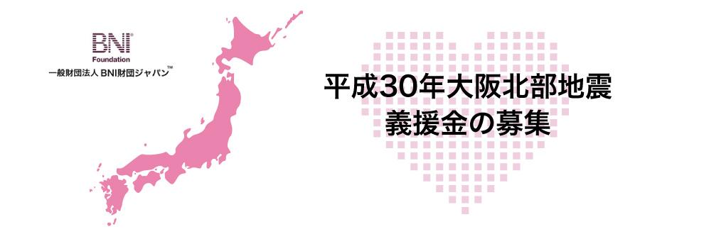 平成30年大阪北部地震義援金の募集