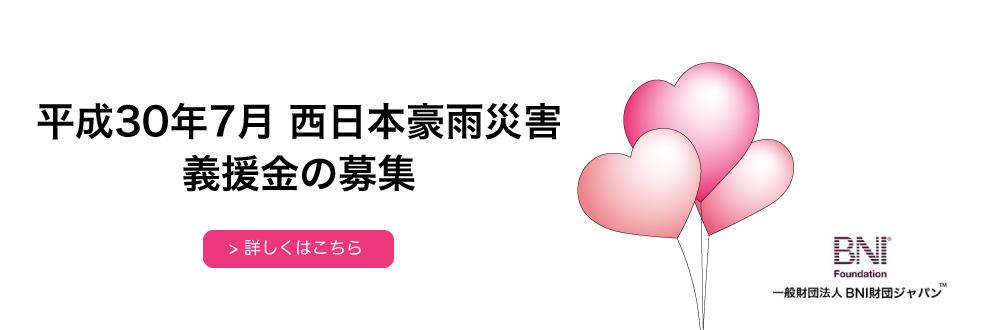 平成30年7月 西日本豪雨災害義援金設置のお知らせ