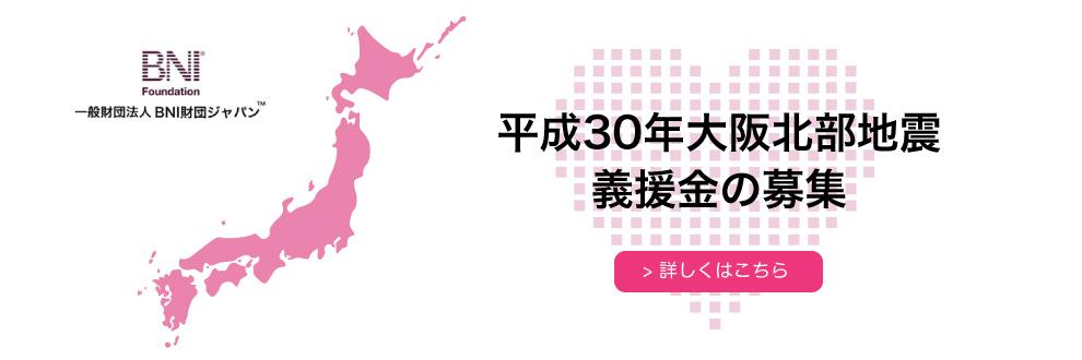 平成30年度 大阪北部地震義援金のお知らせ